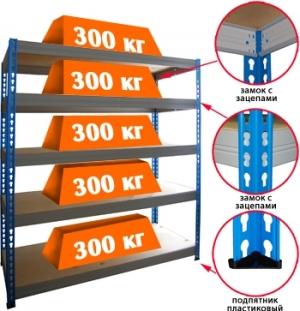 Стеллаж металлический складской 15505-2,5 купить на выгодных условиях в Красноярске